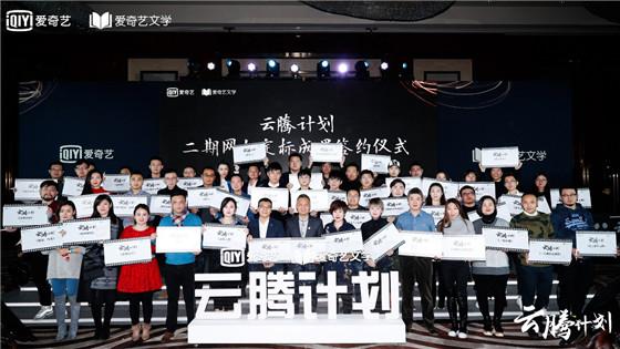 """爱奇艺IP生态激活新网文时代 """"云腾艺人+云腾基金""""助力生态共荣"""