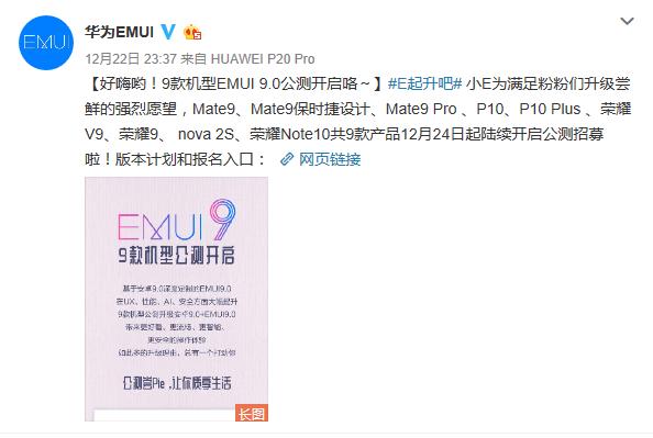华为9款机型开启EMUI9.0公测招募 报名即可参与测试