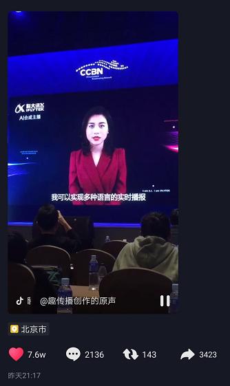 亚博app下载:网友点赞科大讯飞AI虚拟主播多语种播报技术过硬