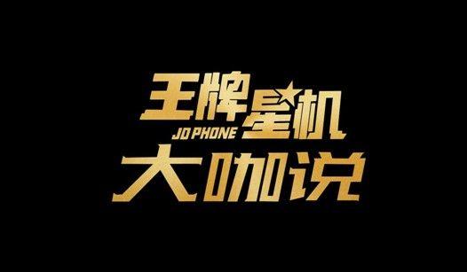"""亚博app下载:《王牌星机》大咖说,""""网瘾""""总裁现场猛爆料"""