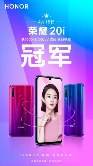 亚博app下载:荣耀20i首销人气火爆,斩获1500-2000元档位新品销量冠军