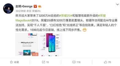 亚博app下载:3200万自拍神器荣耀20i背后:高品质更需精心打磨