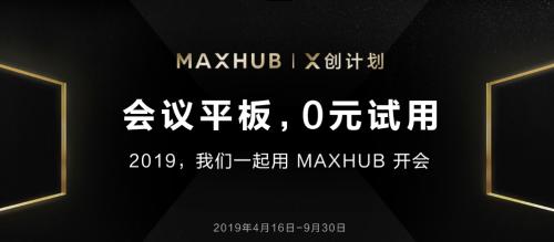 """亚博app下载:X创计划""""开启,3000台MAXHUB会议平板免费体验"""