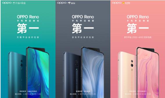 亚博app下载:OPPO Reno开售斩获各大电商平台榜首,线下掀起销售热潮