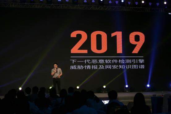 《五位一体 智汇安全》 瑞星召开2019春季发布会