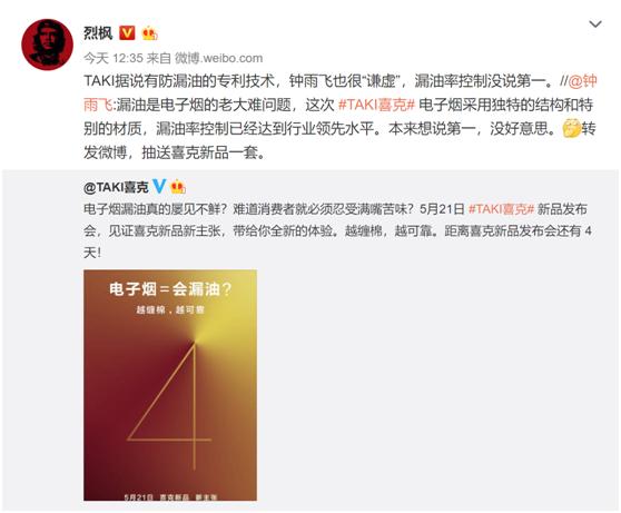 """亚博app下载:防漏油率行业标杆,5月21日TAKI喜克电子烟带上""""棉""""具"""