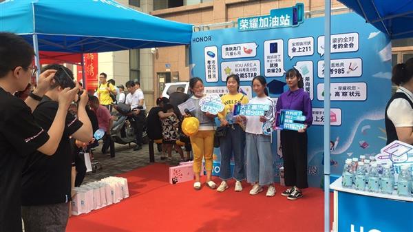 """荣耀在全国560个考点设立""""高考加油站"""" 服务考生与家长超5.6万人次"""