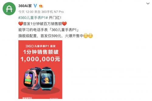 亚博app下载:360儿童手表P1正式开售:内外兼修的超旗舰手表