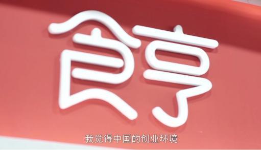 食亨CEO方诗魂接受人民网专访