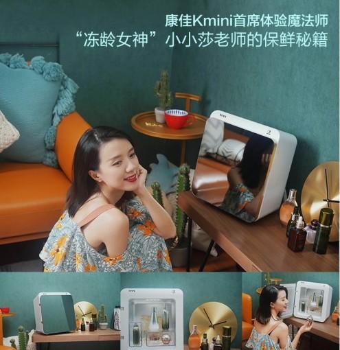 """女神的""""秘密花园"""" 康佳Kmini化妆品冰箱618璀璨亮相"""