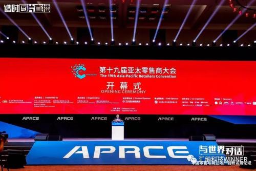秒速快三聚焦智慧零售 汇纳科技亮相第19届亚太零售商大会暨国际消费品博览会