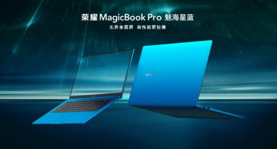 荣耀MagicBook Pro魅海星蓝跨界百事可乐,打造全新年轻科技潮品