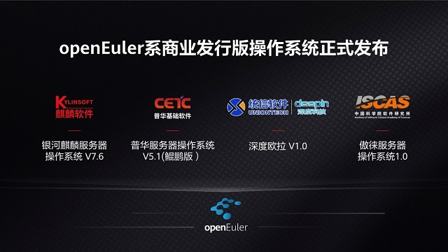 4家OS厂商基于openEuler发布商业发行版,加速多核异构计算产业发展