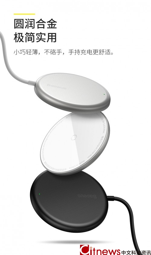 适用于iPhone12全系:倍思极简Mini磁吸无线充电器上架
