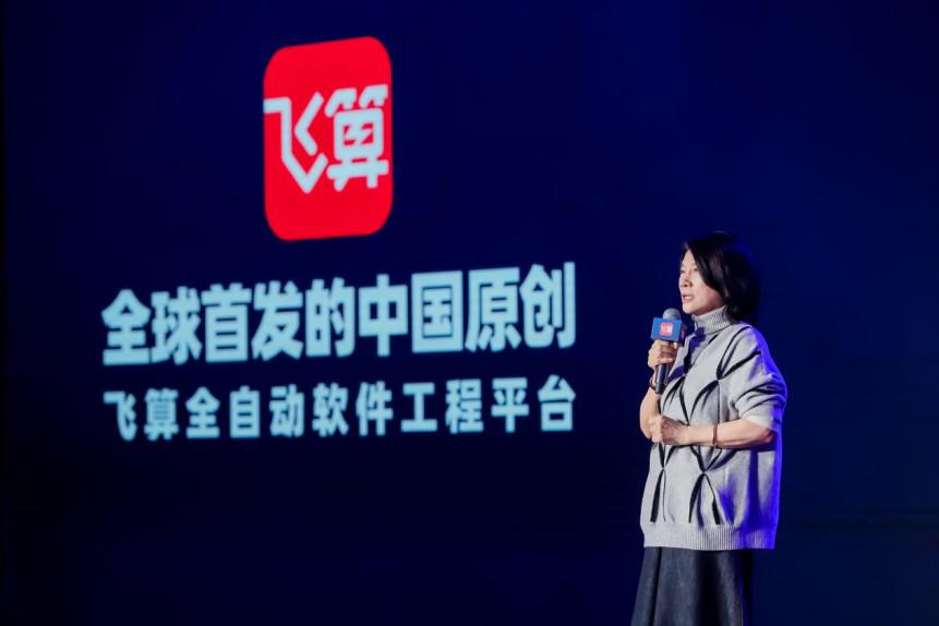 五大院士点赞的中国原创比一点:飞算全自动软件工程平台全球首发
