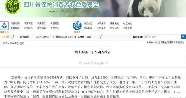 杏耀线路测试四川省消委会:58同城、人人车等4家平台涉嫌发布虚假车源